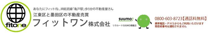 フィットワン株式会社|江東区や墨田区と江戸川区の新築一戸建てや中古マンションの不動産売買検索サイト